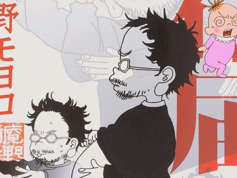 Insufficient Direction: la vita di un famoso otaku!