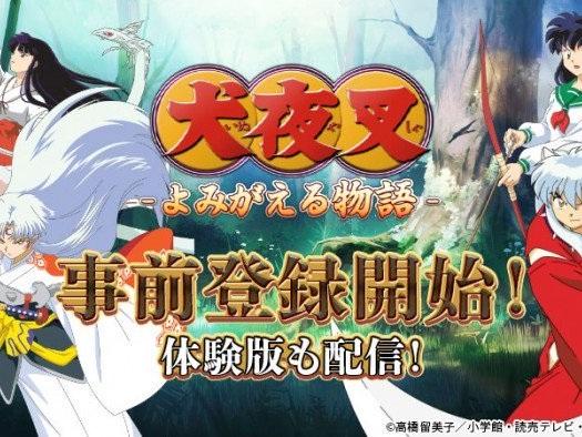 InuYasha: Yomigaeru Monogatari, un trailer mostra il nuovo action/GDR per iOS e Android - Notizia - iPhone