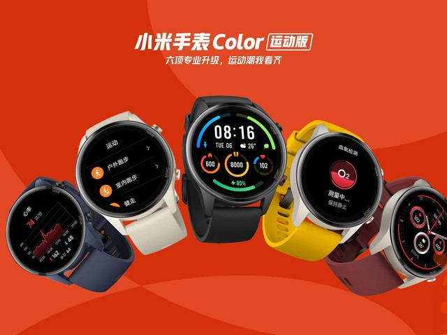 Un vero top lo Xiaomi Mi Watch Color Sports Edition, peraltro a poco prezzo