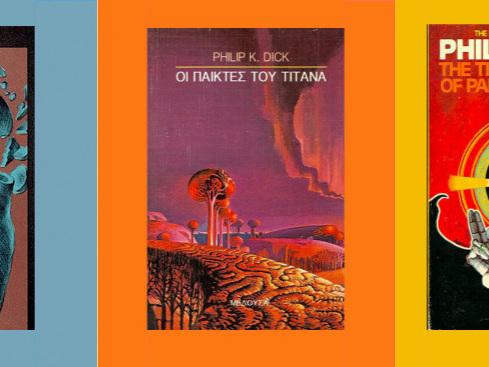10 copertine pazzesche di Philip K. Dick, che oggi avrebbe 90 anni