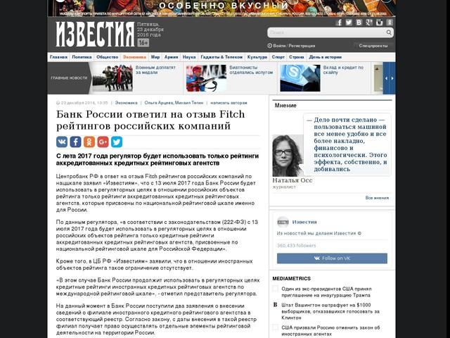Банк России ответил на отзыв Fitch рейтингов российских компаний
