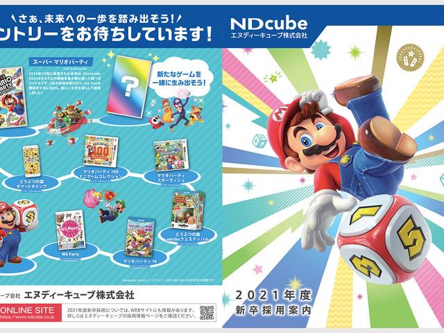 Förbereder Nintendo ett nytt Super Mario Party?