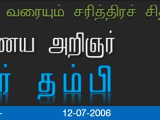 வா.. வரையும் சரித்திரச் சித்திரம் - பகுதி - 2