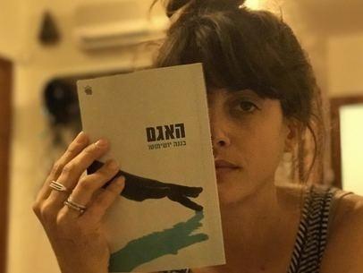 What I'm Reading: Noga Erez