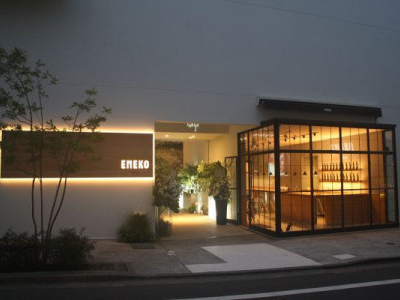 Triple Michelin-starred chef Eneko Atxa opens Basque restaurant in Tokyo