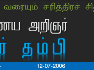 வா.. வரையும் சரித்திரச் சித்திரம் - பகுதி - 6