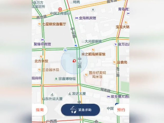 Personal bodyguard app to launch in northeast China