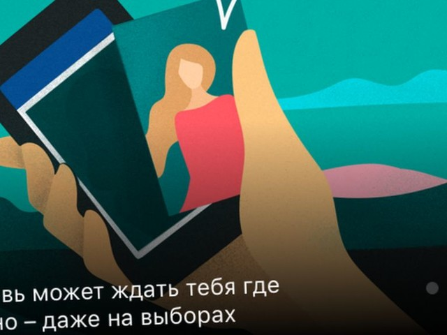 Dating app aims to boost Russian voter turnout