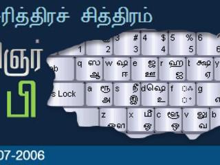 வா.. வரையும் சரித்திரச் சித்திரம் - பகுதி - 8
