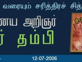 வா.. வரையும் சரித்திரச் சித்திரம் - பகுதி - 5