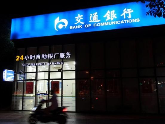Chinese Banks Tumble After US Threatens To Cut Them Off From SWIFT