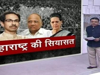 दिल्ली में तय हो रहा महाराष्ट्र की राजनीति का रास्ता