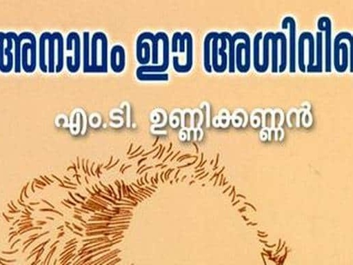'Anaadham Ee Agniveena' is an absorbing work on the life and times of writer and thinker M Govindan