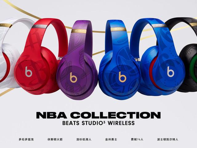 Now your Beats headphones can match your NBA fandom