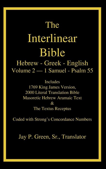 Interlinear Hebrew Greek English Bible, Volume 2 of 4 Volume (Hard Cover)