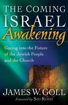 The Coming Israel Awakening (Paperback)