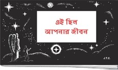 Tracts: Bengali This Was Your Life (Pack of 25) (Tracts)
