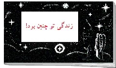 Tracts: Farsi This Was Your Life (Pack of 25) (Tracts)