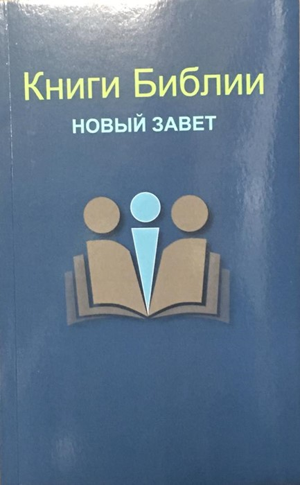 CBE Russian New Testament (Paper Back)
