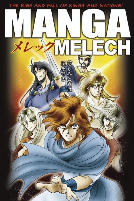 Manga Melech (Paperback)