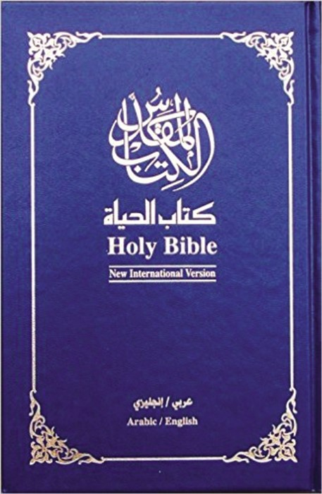 NIV NAV Arabic English BIblingal Bible, Blue (Hard Cover)