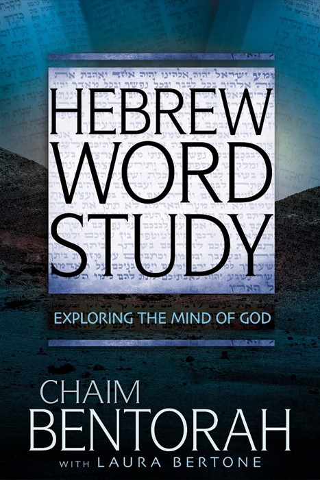Hebrew Word Study (Hard Cover)