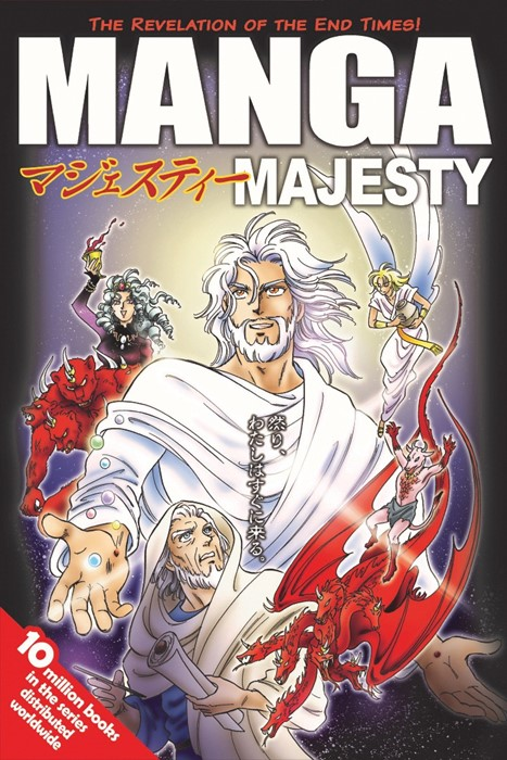 Manga Majesty (Paperback)