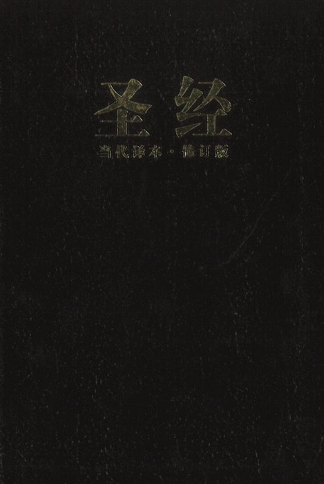 Chinese Contemporary Bible, Large Print, Black (Bonded Leather)