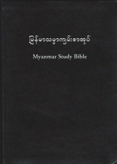 Burmese Study Bible, Black (Myanmar) (Vinyl)