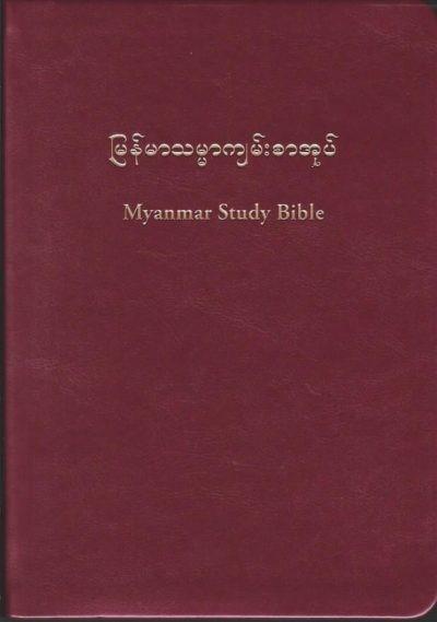 Burmese Study Bible, Burgundy (Myanmar) (Vinyl)
