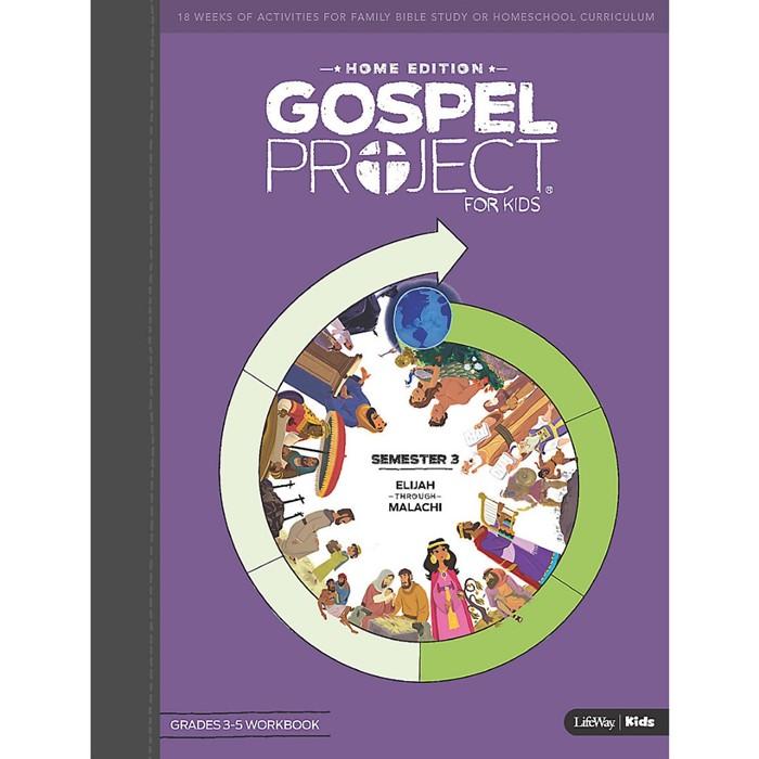 Gospel Project Home Edition: Grades 3-5 Workbook, Semester 3 (Paperback)