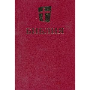 Russian Bible (Hard Cover)