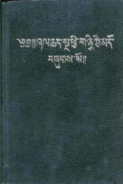 Tibetan Bible (Hard Cover)