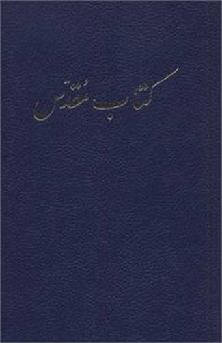 Persian Bible (Farsi) (Hard Cover)