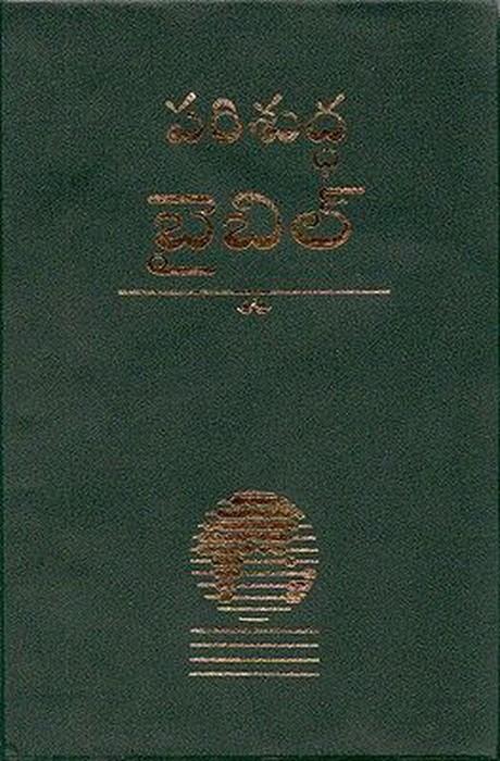Telugu Bible (Vinyl)