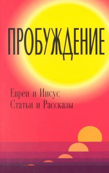 Awakening (Russian) (Paperback)