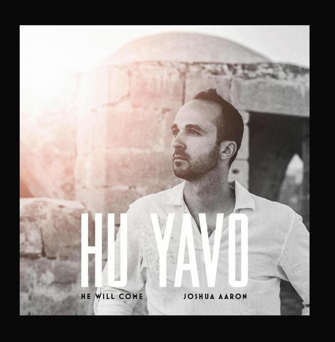 Hu Yavo (He Will Come) CD (CD-Audio)