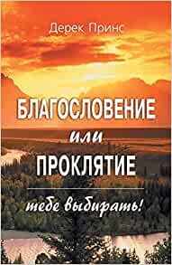 Blessing or Curse - You Can Choose (Russian) (Paperback)