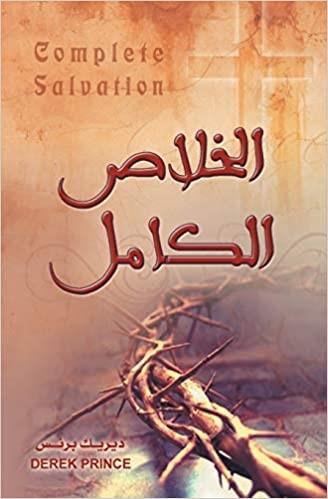Complete Salvation (Arabic) (Paperback)