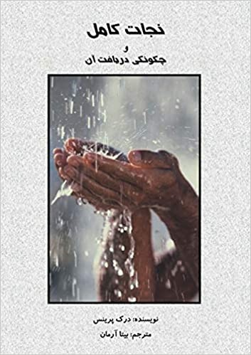 Complete Salvation and How to Receive It (Farsi) (Paperback)