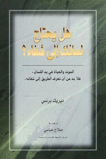 Does Your Tongue Need Healing? (Arabic) (Paperback)