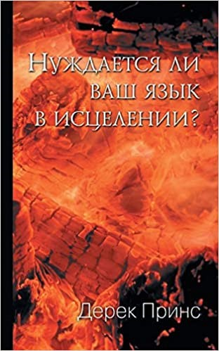 Does Your Tongue Need Healing? (Russian)