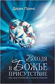 Entering the Presence of God (Russian) (Paperback)