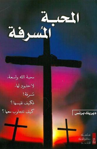 Extravagant Love (Arabic) (Paperback)