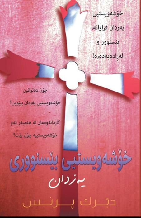 Extravagant Love (Sorani) (Paperback)