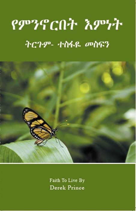 Faith to Live By (Amharic) (Paperback)