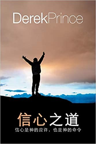 Faith to Live By (Mandarin Chinese) (Paperback)