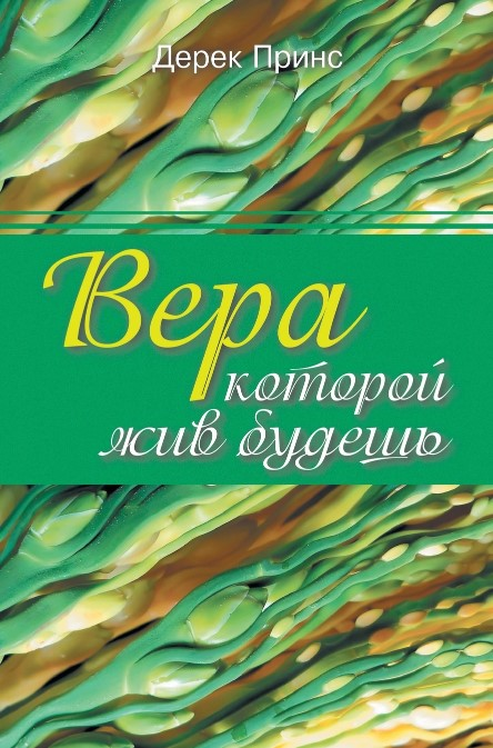 Faith to Live By (Russian) (Paperback)