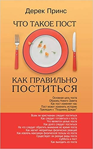 Fasting and How to Fast Successfully (Russian) (Paperback)