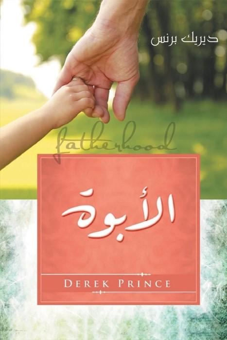 Fatherhood (Arabic) (Paperback)